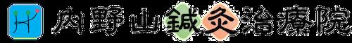 内野山鍼灸治療院|茨城県常総市,つくばの鍼灸院
