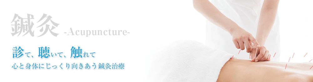 茨城県常総市、つくばの鍼灸アロマテラピーの内野山鍼灸治療院